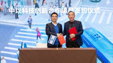 Mobileye助力上海打造更安全的公共交通
