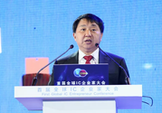 IC China2018 精彩回眸 为IC产业共谋良策