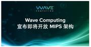 Wave即将开放MIPS架构并期待与业界半导体公司广泛合作