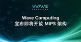 MIPS对阵RISC–V,谁能技高一筹
