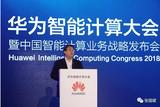 华为成立智能计算事业部,向着虚拟世界步步逼近