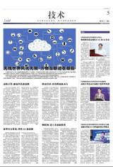 物联网发展需要结合5G和AI技术