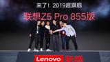 常程回应联想Z5 Pro GT骁龙855版手机延迟发售