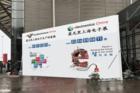 众多企业助力2019慕尼黑上海电子展