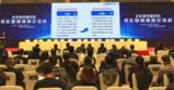 紫光联盛、尖端芯片股权投资中心项目签约落户北京通州