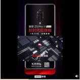 联想Z5 Pro GT 855版本明天正式开售
