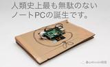 超阳春MacBook!用树莓派瓦楞纸就能做