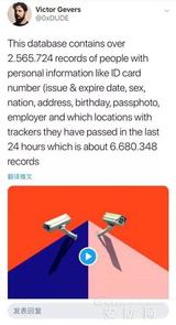 250万用户数据泄露,拿什么来保护我们的个人信息?