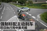 ESP之后强制标配主动刹车,日欧写入法规而中美漠视