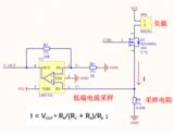 【单片机笔记】运放电流检测实用电路