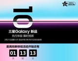 三星Galaxy S10系列先行者计划即将开启