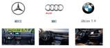 市面上哪些品牌的车机系统科技感比较强?