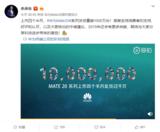 华为 Mate 20 系列手机上市 4 个半月出货量破千万台
