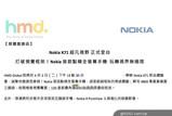 诺基亚X71将于4月2日发布