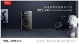 高端消费刺激家电市场 TCL X10再掀行业新浪潮