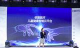 """依圖醫療正式發布兒童健康智能云平臺 """"AI+云""""賦能中國兒科"""