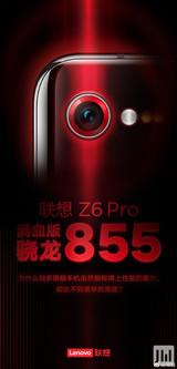 联想 Z6 Pro 将在本月正式发布上市