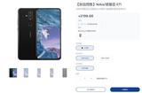 诺基亚X71国行版:屏下镜头设计+蔡司三摄