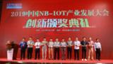 艾拉比助力NB-IOT产品加速扩展