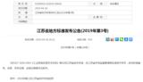 促进新材料发展,江苏发布两项石墨烯检测标准