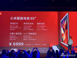 小米电视新品发布:定价1099 物联网新入口是亮点