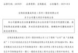 亚翔集成中标武汉弘芯半导体制造的一期项目