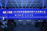 2019 世界超高清视频(4K/8K)产业发展大会召开
