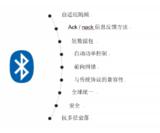 蓝牙应用:期待在工业物联网中突破