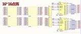 单片机学习记录——LED点阵