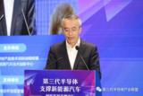 半导体高峰论坛在广州召开:新能源汽车应用一触即发