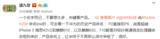 潘九堂谈Redmi K20:关键要看产品