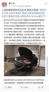 香港特斯拉又自燃且三度爆炸,超级充电惹的祸?