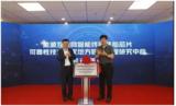 国家电网启动建设致力于电力芯片关键技术研究的工程中心