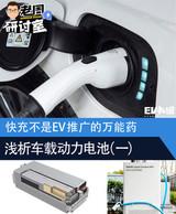 快充不是EV的万能药 浅析车载动力电池(一)