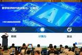"""天数智芯亮相""""2019世界半导体大会"""" 国产GPGPU芯片即将亮相"""