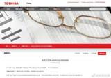 东芝中国声明:上海东芝公司不存在,未停止与华为合作