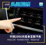AR导航、语音识别、控制家居,加装一个盒子让车辆变智能