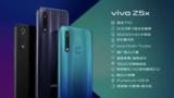 vivo Z5x今晚发布,售价1398元起!