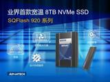 为自动驾驶应用保驾护航 研华8TB NVMe SSD产品问市