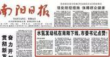 """北京化工大学教授揭开""""水氢发动机""""的秘密"""