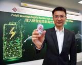 香港理工大学研发成功超柔软高效能织物锂电池获奖