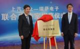 瑞萨电子与上汽大众成立联合实验室,加速面向中国汽车市场的设计开发
