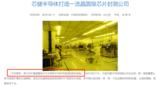浙江唯一拥有先进封装能力的半导体企业,迎来海思考察
