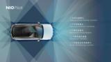 蔚来升级自动辅助驾驶系统,实现L2级别自动驾驶
