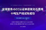 中国量产全球最高级别单层石墨烯