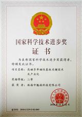 魅族科技被评为2018年独角兽企业,获国家科技进步奖