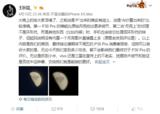袁炫华谈彭林起诉华为的虚假宣传:像罗永浩砸冰箱