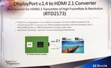瑞昱推出基于RTD2173的DisplayPort 1.4转HDMI 2.1方案