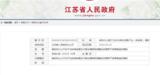 江苏:大力支持5G芯片/元器件等关键核心技术攻关
