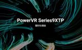 Telechips選擇PowerVR GPU開發車用芯片